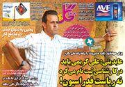 روزنامه گل| عابدینی: علی کریمی باید در کارشناسی ثبت نام میکرد نه ریاست فدراسیون!