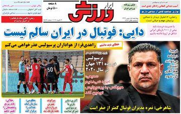 روزنامه ابرار ورزشی| دایی: فوتبال در ایران سالم نیست