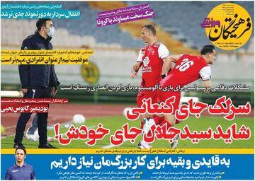 روزنامه فرهیختگان ورزشی| سرلک جای کنعانی، شاید سیدجلال جای خودش!