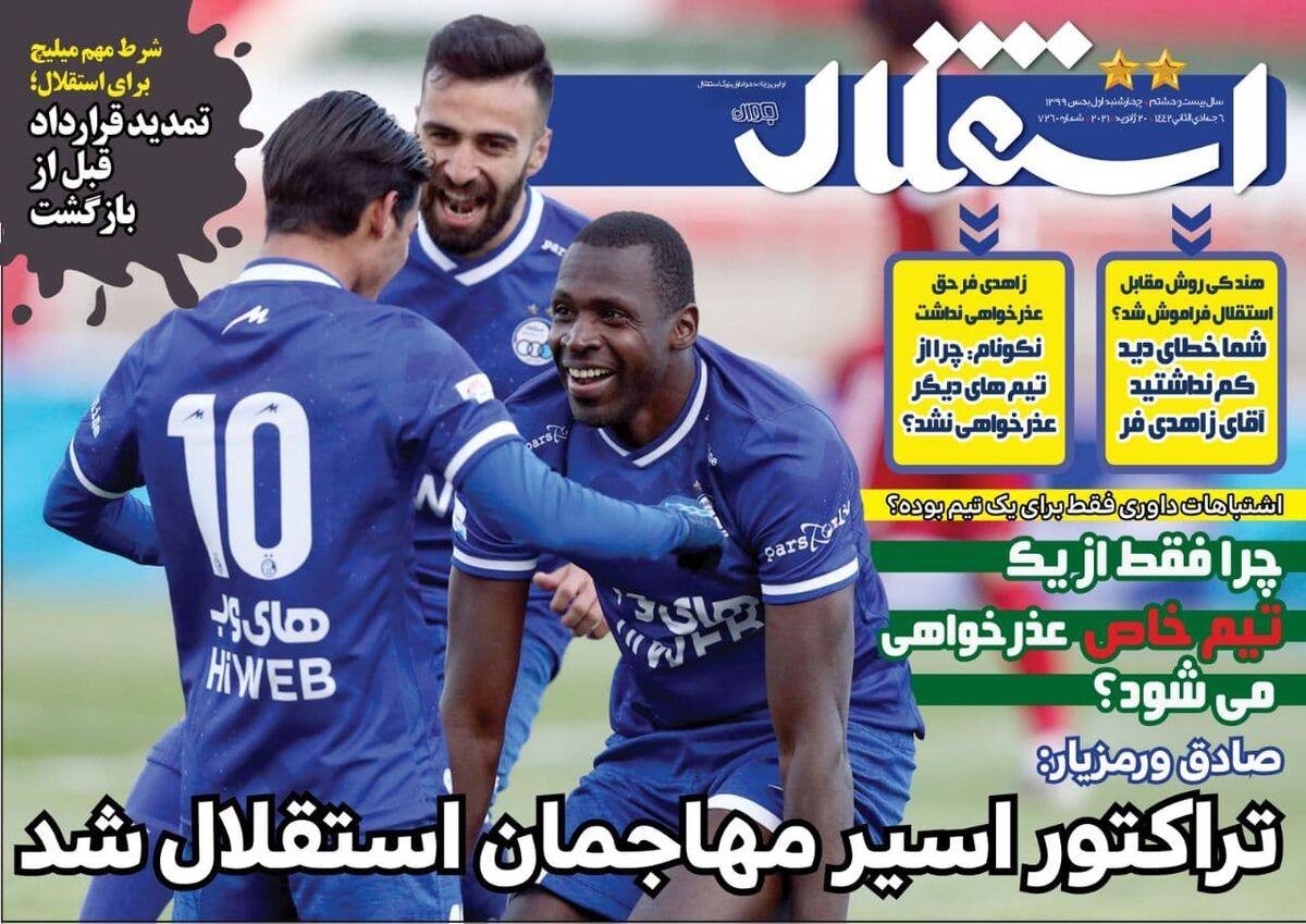 جلد روزنامه استقلال جوان چهارشنبه ۱ بهمن