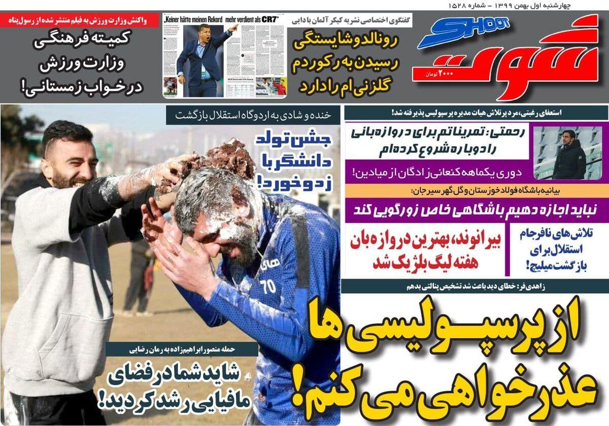 جلد روزنامه شوت چهارشنبه ۱ بهمن