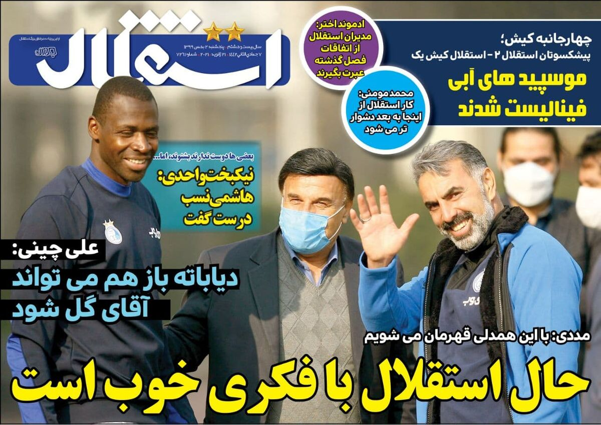 جلد روزنامه استقلال جوان پنجشنبه ۲ بهمن
