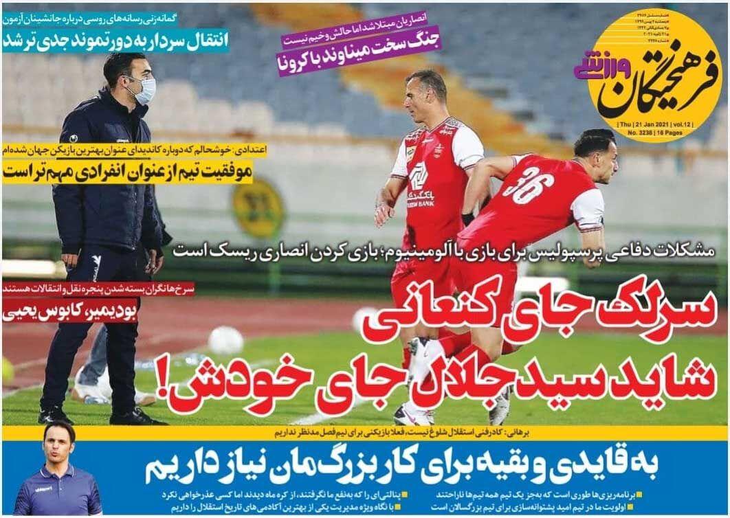 جلد روزنامه فرهیختگان ورزشی پنجشنبه ۲ بهمن