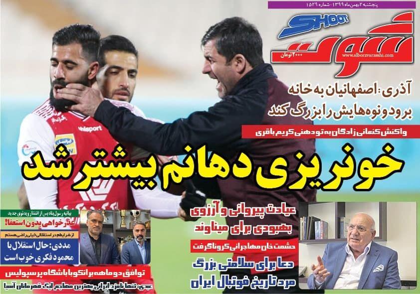 جلد روزنامه شوت پنجشنبه ۲ بهمن