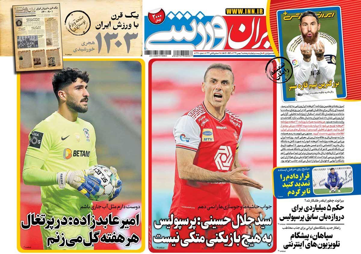 جلد روزنامه ایران ورزشی پنجشنبه ۲ بهمن