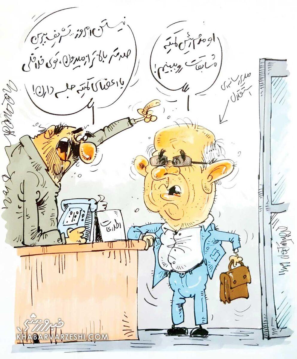 کارتون محمدرضا میرشاهولد درباره مدیررسانهای استقلال