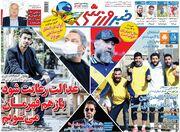 روزنامه خبرورزشی| عدالت رعایت شود باز هم قهرمان میشویم