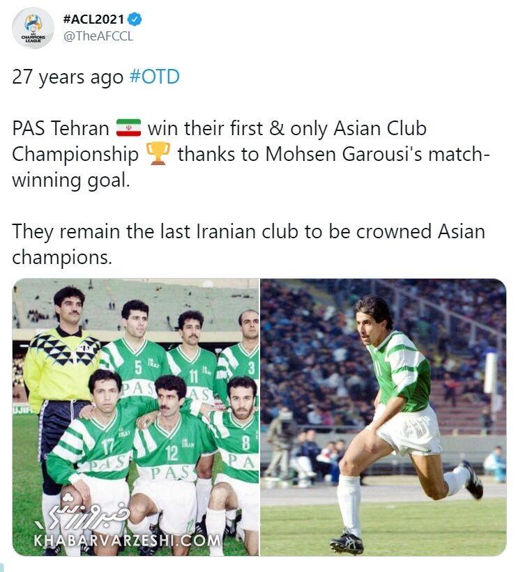 قهرمانی پاس تهران در لیگ قهرمانان آسیا 1993
