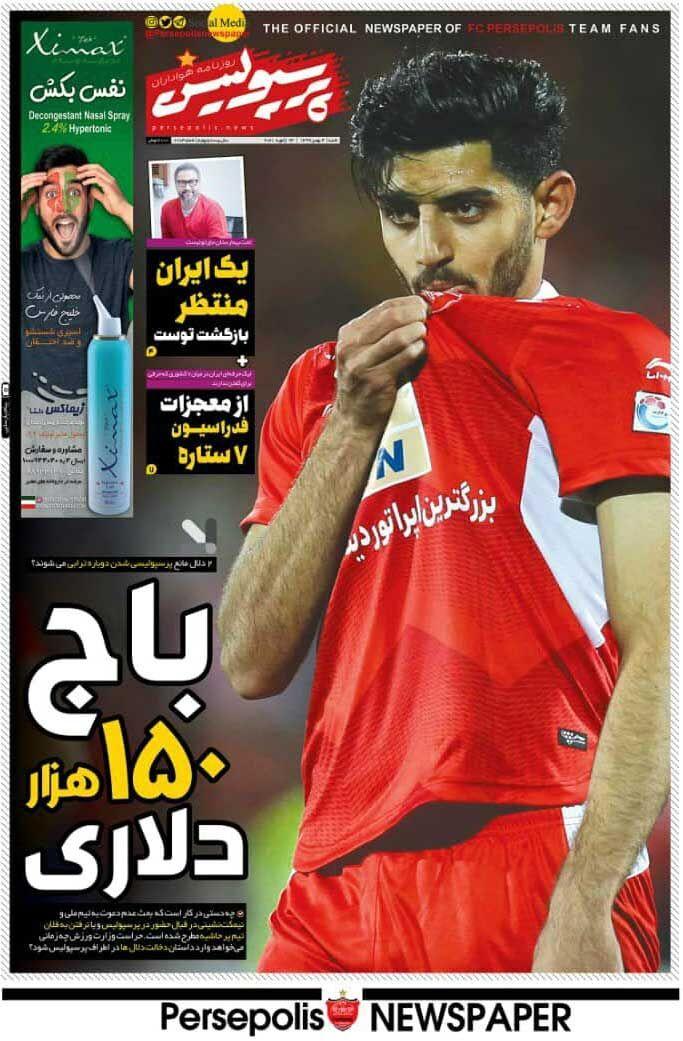 جلد روزنامه پرسپولیس شنبه ۴ بهمن