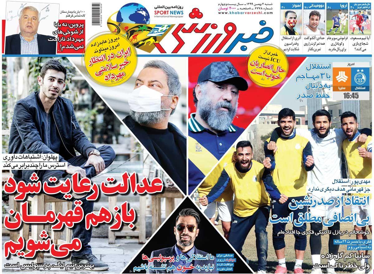 جلد روزنامه خبر ورزشی شنبه ۴ بهمن