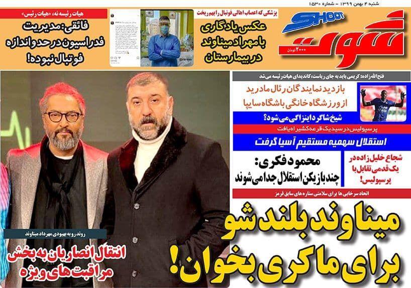 جلد روزنامه شوت شنبه ۴ بهمن