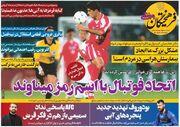 روزنامه فرهیختگان ورزشی| اتحاد فوتبال با اسم رمز میناوند