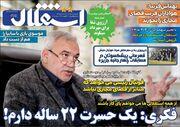روزنامه استقلال جوان| فکری: یک حسرت ۲۲ ساله دارم!