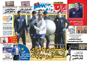 روزنامه ایران ورزشی| زمستان پرماجرای استقلال و دیاباته