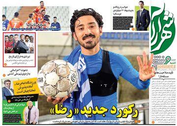 روزنامه شهرآرا ورزشی| رکورد جدید «رضا»