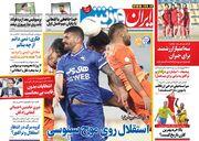 روزنامه ایران ورزشی  استقلال روی موج سینوسی