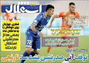 روزنامه استقلال جوان  توقف آبی صدرنشین پشت سد نارنجی
