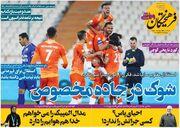 روزنامه فرهیختگان ورزشی  احیای پاس؟ کسی جراتش را ندارد!