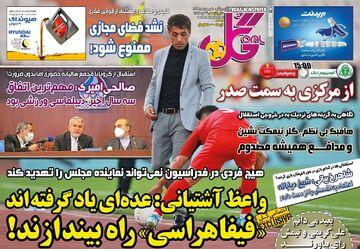 روزنامه گل| واعظ آشتیانی: عدهای یاد گرفتهاند «فیفاهراسی» راه بیندازند!