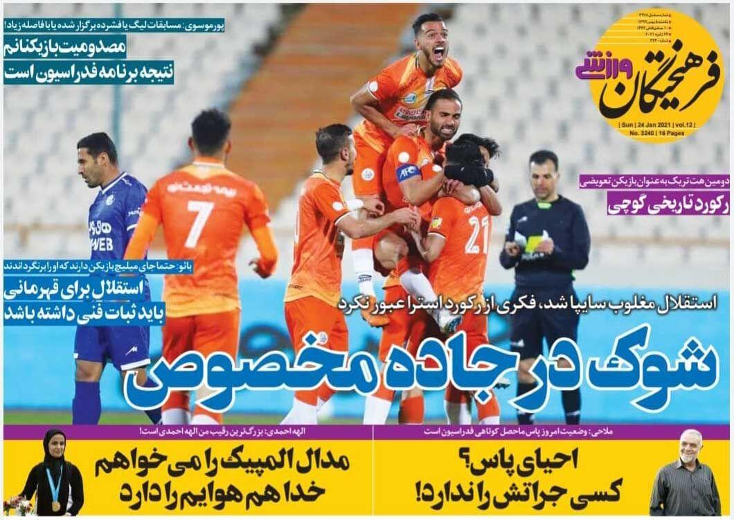 جلد روزنامه فرهیختگان ورزشی یکشنبه ۵ بهمن