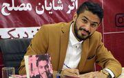 ویدیو| شایان مصلح: من شاعر هستم و خودم را مداح نمیدانم