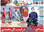 روزنامه خبرورزشی| مدافع استقلال در لیست گلمحمدی