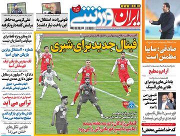روزنامه ایران ورزشی| فینال جدید برای شیری