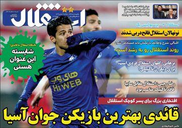 روزنامه استقلال جوان| قایدی بهترین بازیکن جوان آسیا