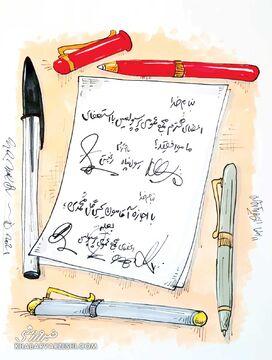 کارتون| با اجازه آقا یحیی گلمحمدی، بعله!
