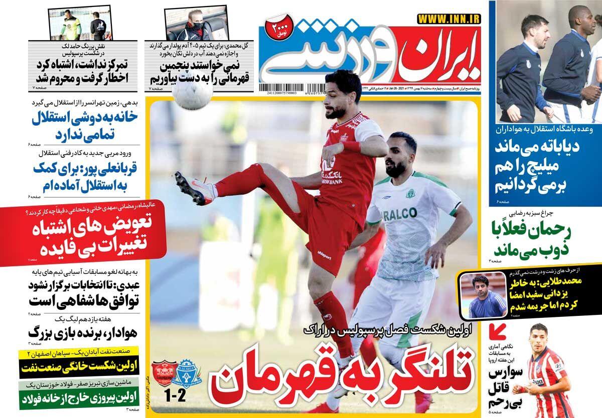 جلد روزنامه ایران ورزشی سهشنبه ۷ بهمن