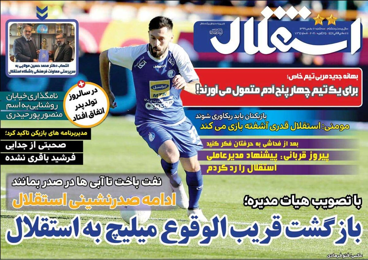 جلد روزنامه استقلال جوان سهشنبه ۷ بهمن
