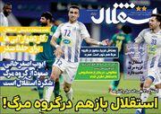 روزنامه استقلال جوان| استقلال باز هم در گروه مرگ!