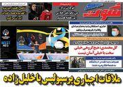 روزنامه شوت| ملاقات اجباری پرسپولیس با خلیلزاده