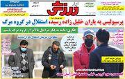 روزنامه ابرار ورزشی| پرسپولیس به یاران خلیلزاده رسید، استقلال در گروه مرگ