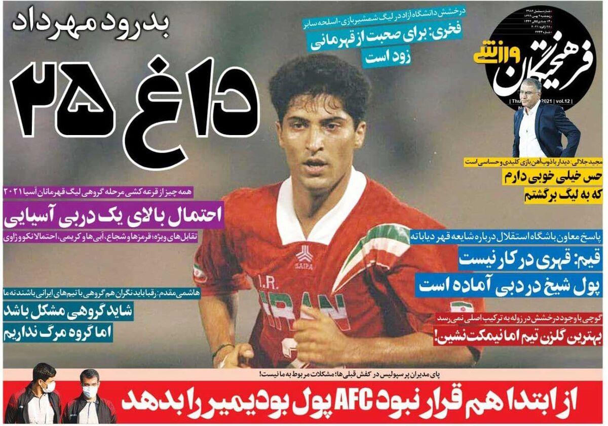جلد روزنامه فرهیختگان ورزشی پنجشنبه ۹ بهمن