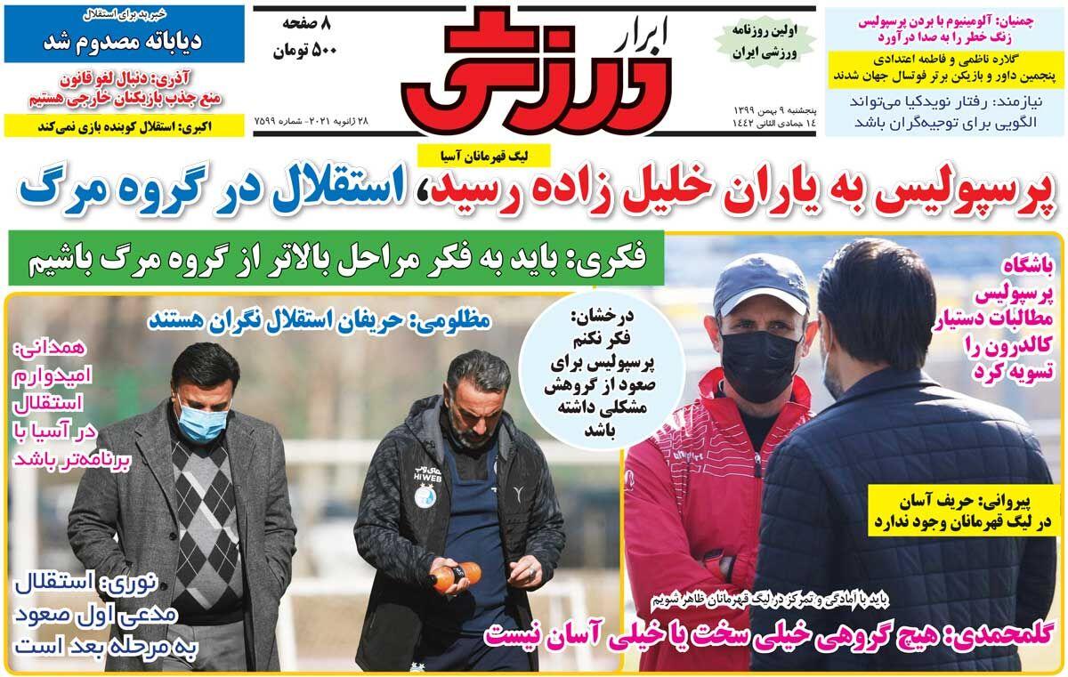 جلد روزنامه ابرار ورزشی پنجشنبه ۹ بهمن