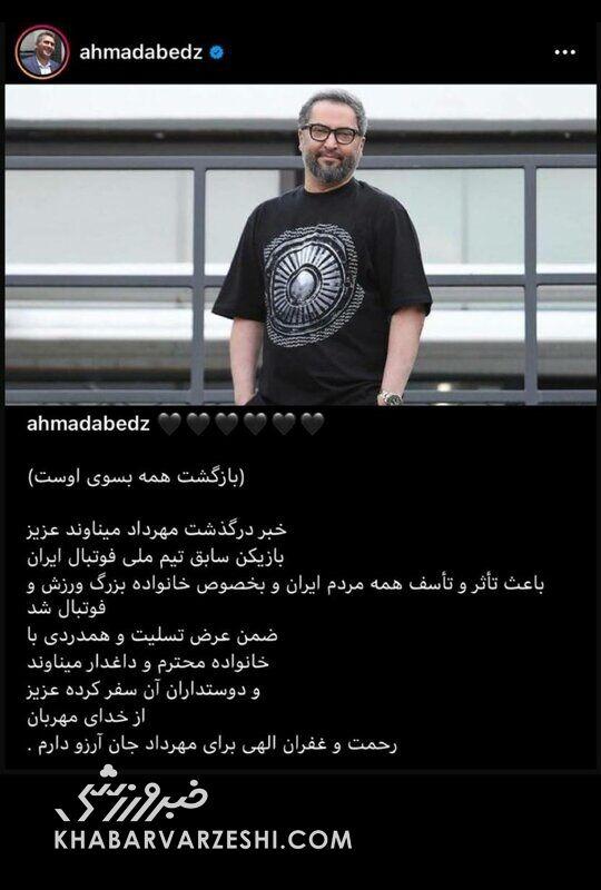واکنش احمدرضا عابدزاده به درگذشت مهرداد میناوند
