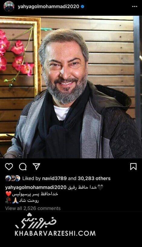 واکنش یحیی گل محمدی به درگذشت مهرداد میناوند
