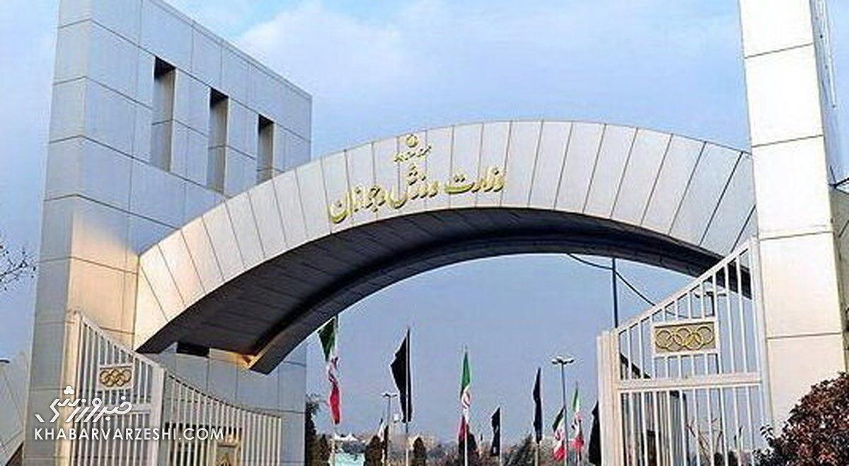 واکنش عجیب وزارت ورزش به سلب میزبانی از ایران/ از فیفا و AFC انتقاد کنید نه از ما!