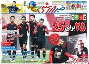 روزنامه خبرورزشی| ۲۵ برای 25