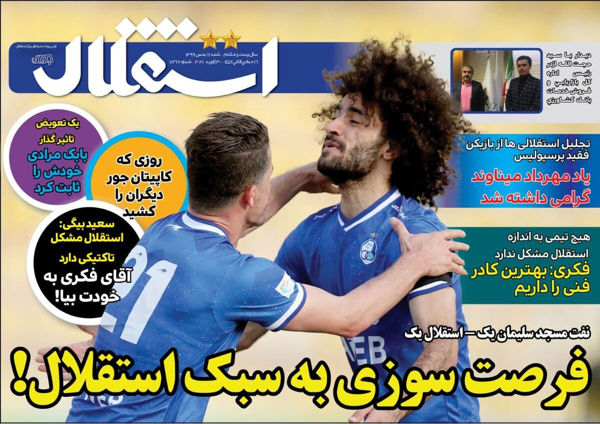 جلد روزنامه استقلال جوان شنبه ۱۱ بهمن