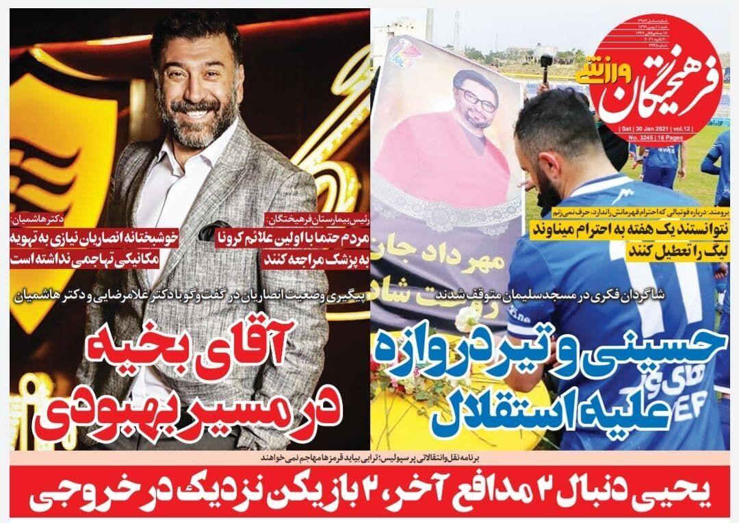 جلد روزنامه فرهیختگان ورزشی شنبه ۱۱ بهمن