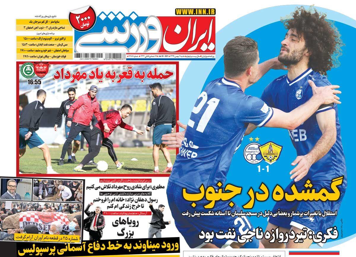 جلد روزنامه ایران ورزشی شنبه ۱۱ بهمن