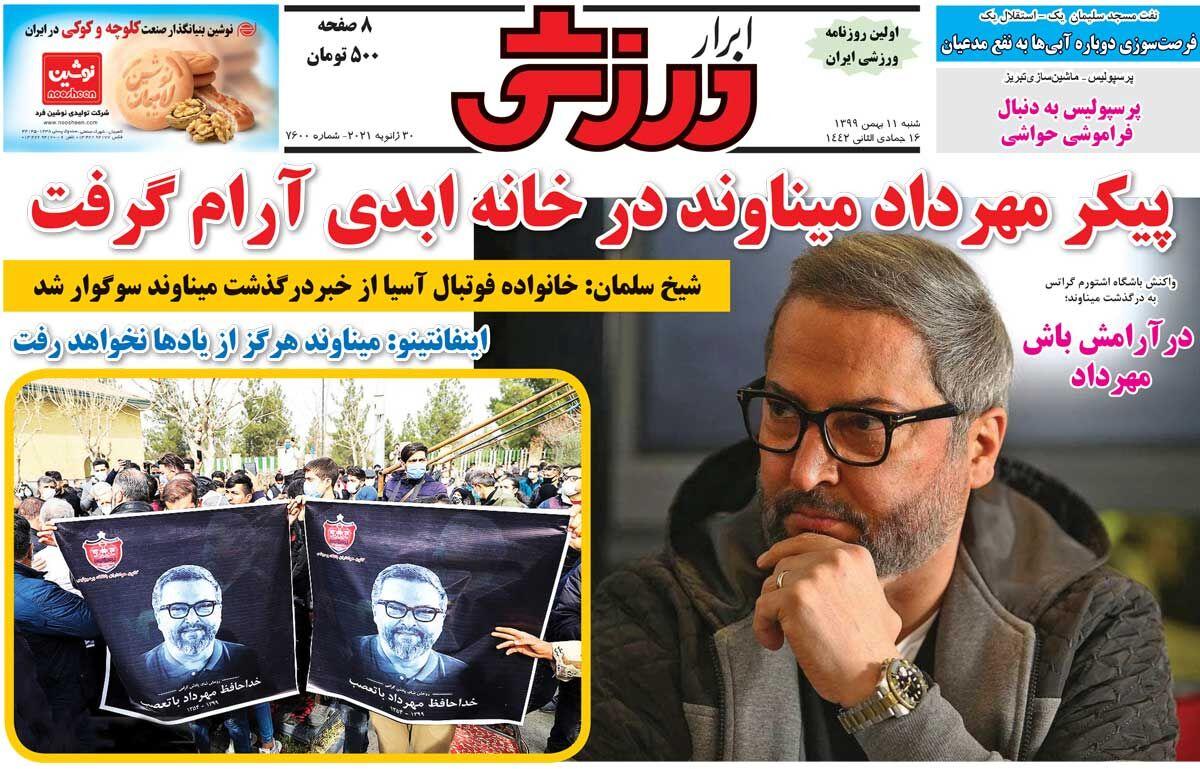 جلد روزنامه ابرار ورزشی شنبه ۱۱ بهمن