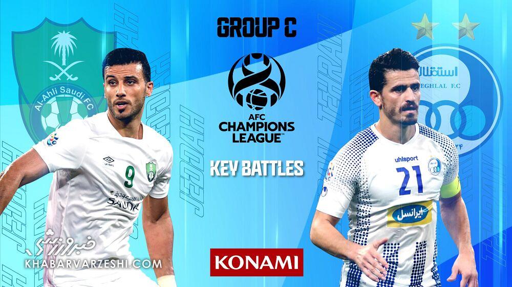 استقلال – الاهلی حساس ترین بازی گروه C لیگ قهرمانان آسیا