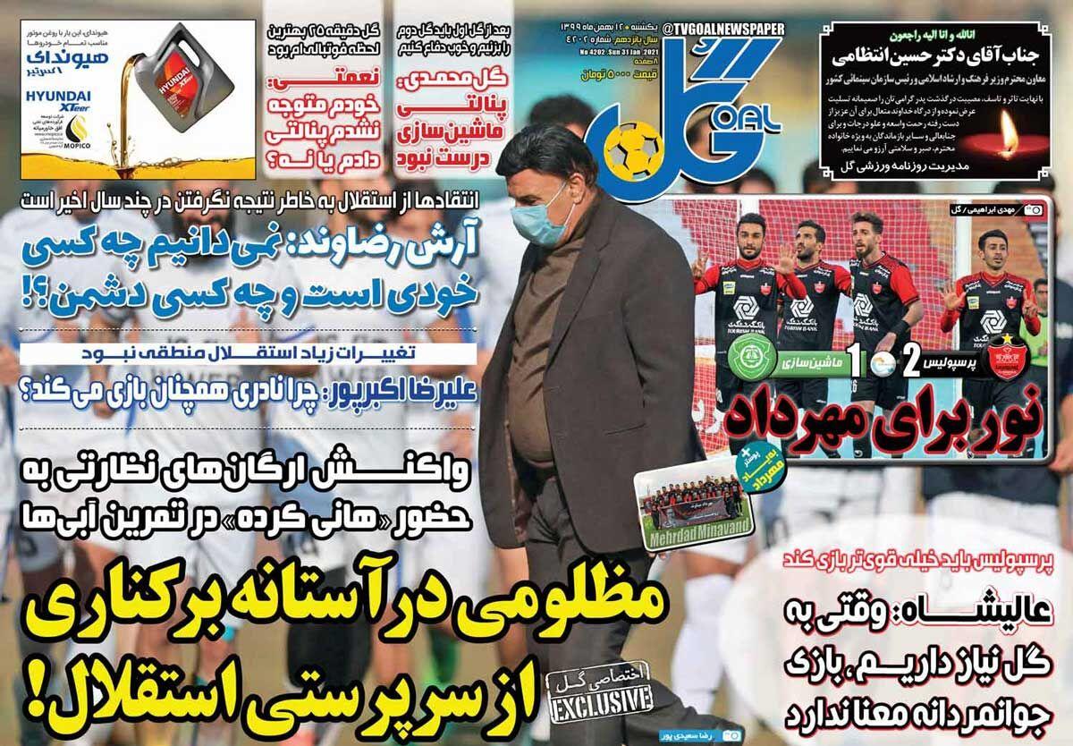 جلد روزنامه گل یکشنبه ۱۲ بهمن