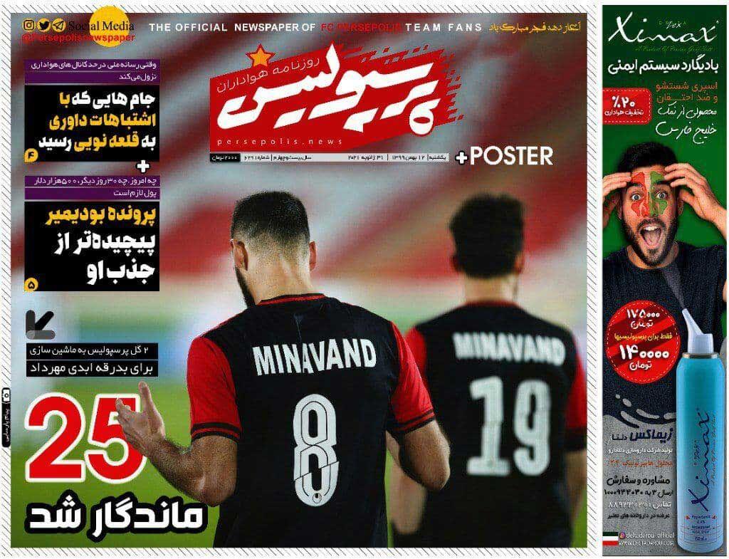 جلد روزنامه پرسپولیس یکشنبه ۱۲ بهمن