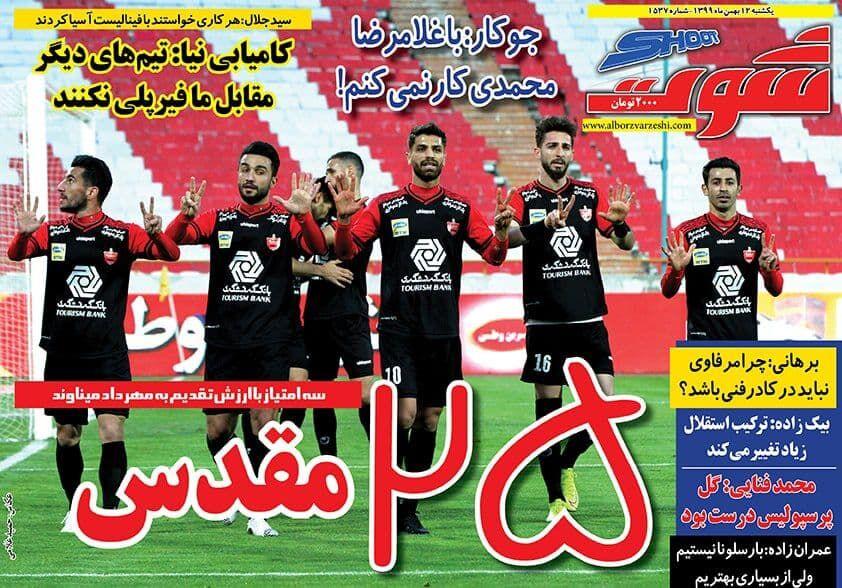 جلد روزنامه شوت یکشنبه ۱۲ بهمن