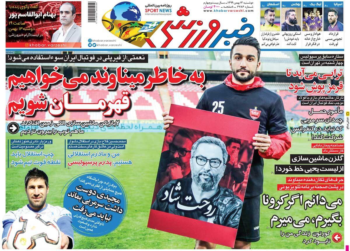 جلد روزنامه خبر ورزشی دوشنبه ۱۳ بهمن