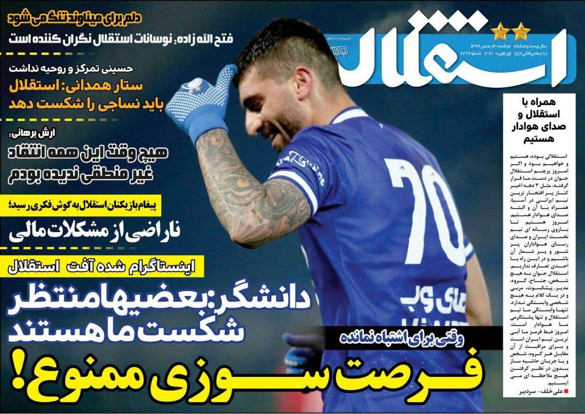 جلد روزنامه استقلال جوان دوشنبه ۱۳ بهمن
